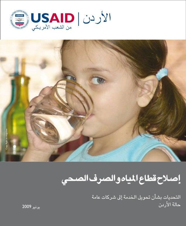 �إ�صالح قطاع املياه وال�صرف ال�صحي                                            التحديات ب�ش�أن حتويل اخلدمة �إىل �شركات ...