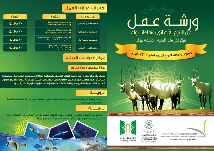 Arabic workshop