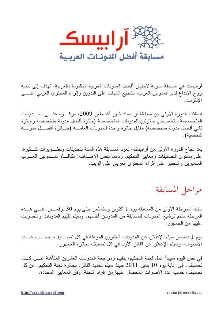 أرابيسك هي مسابقة سنوية لختيار أفضل المدونات العربية المكتوبة بالعربية، تهدف إلى تنمية روح البداع لدى المدونين العرب، ت...