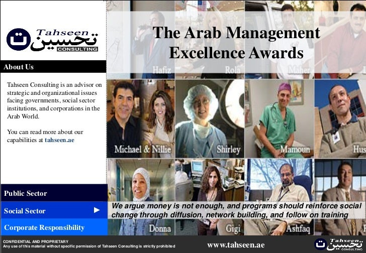 The Arab Management                                                                                      Excellence Awards...