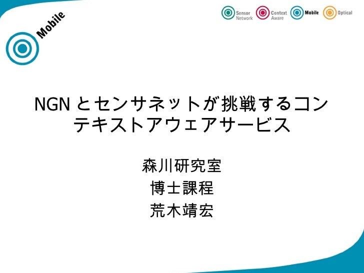 NGN とセンサネットが挑戦するコン    テキストアウェアサービス        森川研究室        博士課程        荒木靖宏