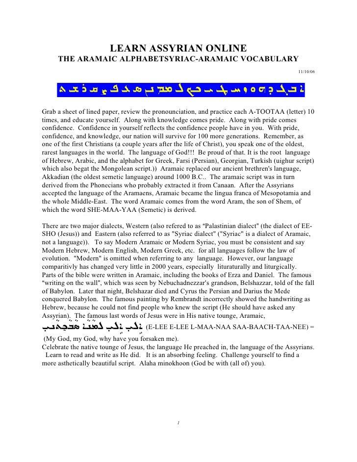 Learn assyrian grammar