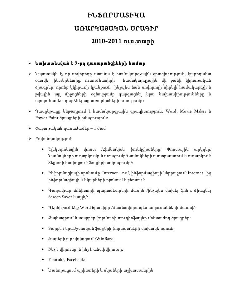 ԻՆՖՈՐՄԱՏԻԿԱ                      ԱՌԱՐԿԱՅԱԿԱՆ ԾՐԱԳԻՐ                                 2010-2011 ուս.տարի Նախատեսված է 7-րդ ...