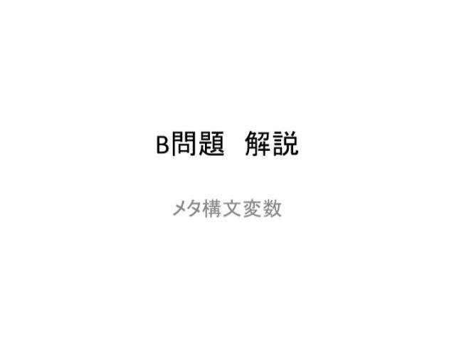 AtCoder Regular Contest 033 解...