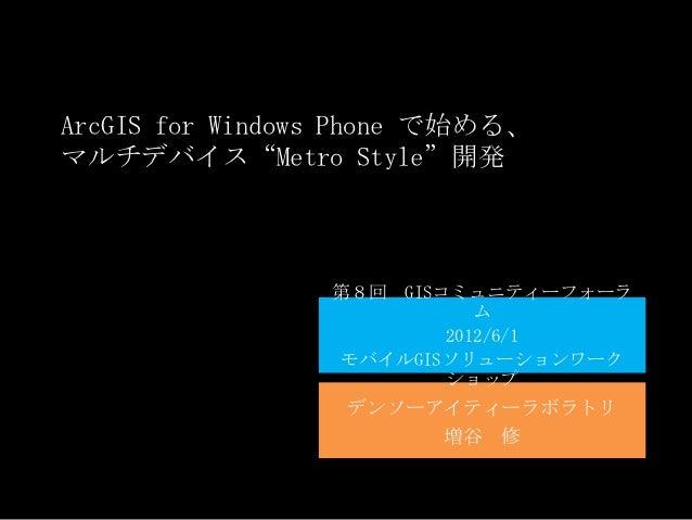 ArcGIS for Windows Phone 7で始める、マルチデバイスMetroStyle開発