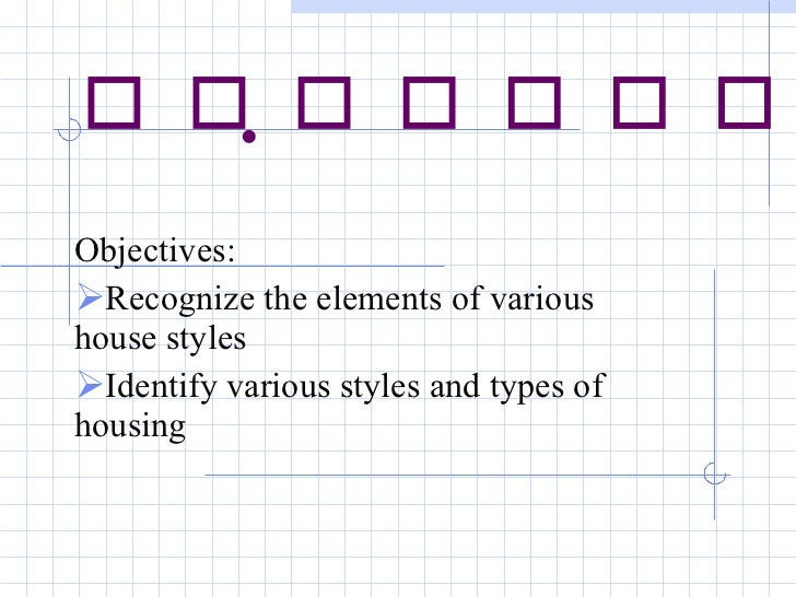  <ul><li>Objectives: </li></ul><ul><li>Recognize the elements of various house styles </li></ul><ul><li>Identi...