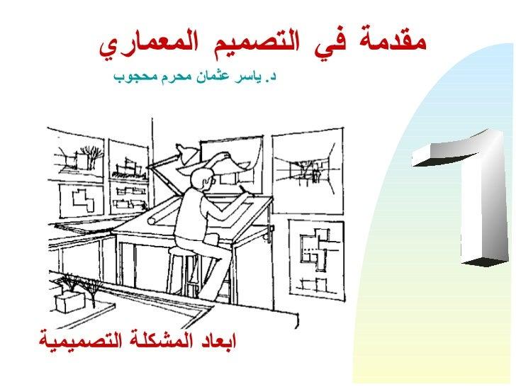 مقدمة في التصميم المعماري د .  ياسر عثمان محرم محجوب 1 ابعاد المشكلة التصميمية