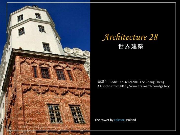 Architecture 28 世界建築