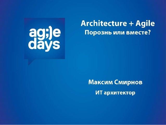 Architecture + Agile