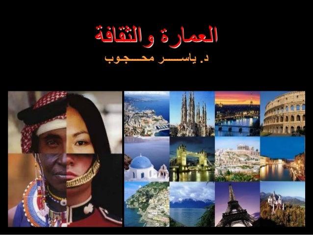 د.ياســــــرمحــــجـوب العمارةوالثقافة