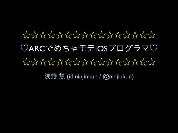 ARC              iOS      (id:ninjinkun / @ninjinkun)