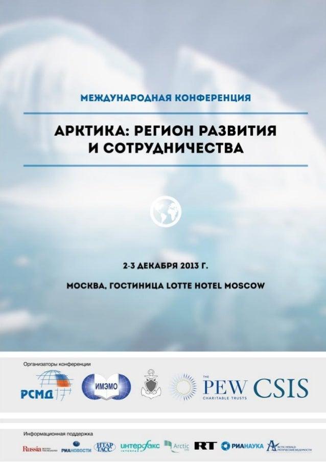 Рабочие языки – русский, английский