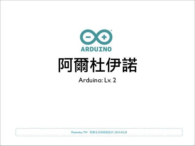 阿爾杜伊諾    Arduino: Lv. 2Mutienliao.TW 智慧生活與創新設計, 2013-03-25
