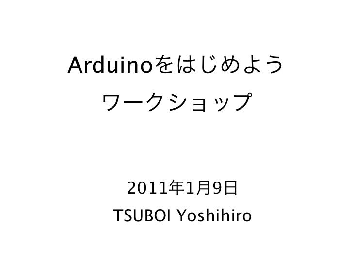 Arduino    2011   1   9   TSUBOI Yoshihiro