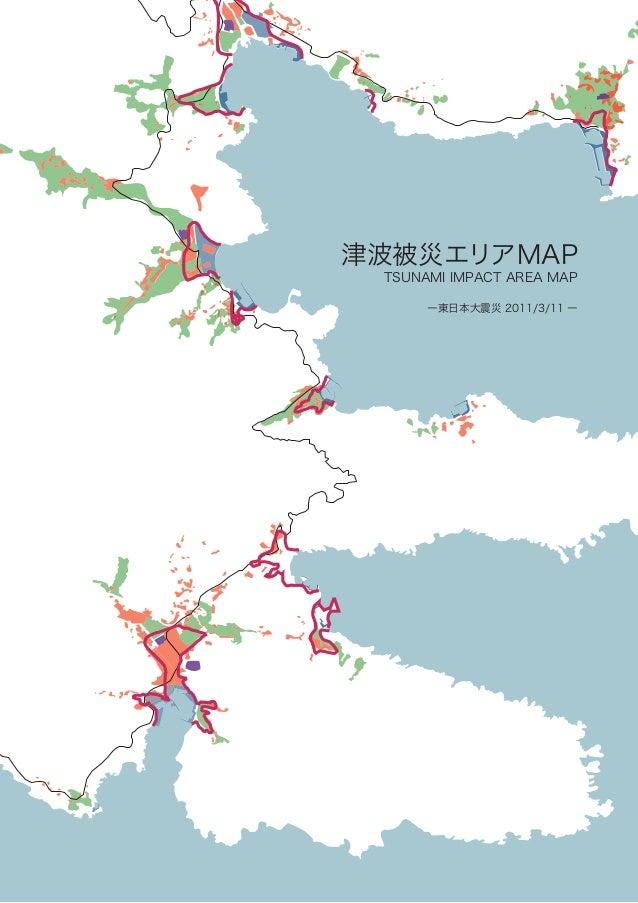 津波被災エリアMAP TSUNAMI IMPACT AREA MAP      ー東日本大震災 2011/3/11 ー