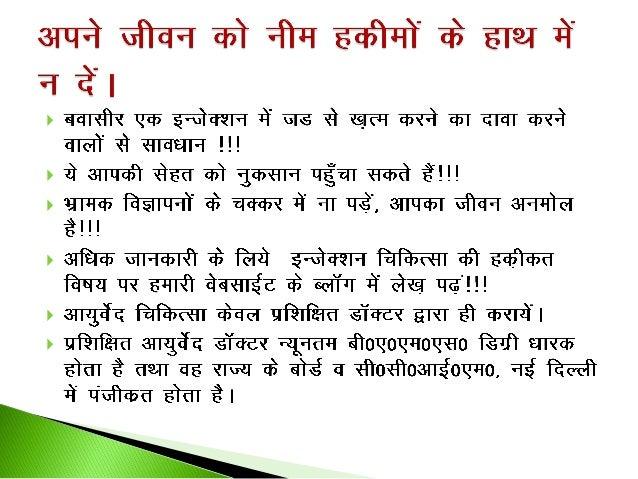 Ayurvedic Treatments For Piles in Hindi