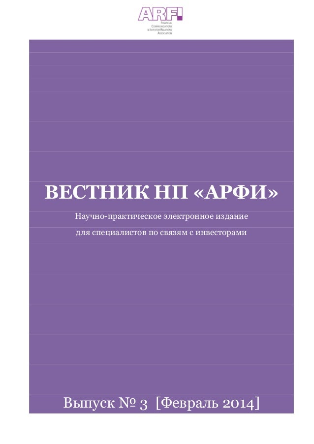 ARFI Herald #3 – The Russian Investor Relations Society Herald – Feb 2014 edition