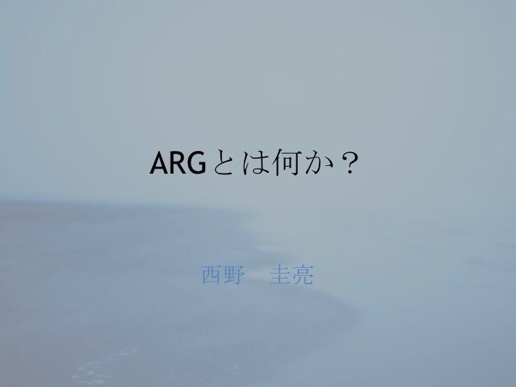 ARGとは何か?<br />西野 圭亮<br />