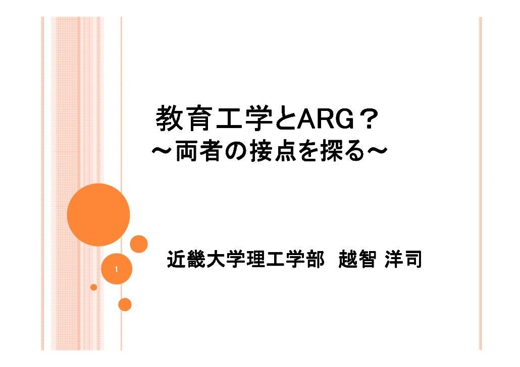 教育工学とARG    教育工学とARG?         ARG?    ~両者の接点を    ~両者の接点を探る~1    近畿大学理工学部 越智 洋司