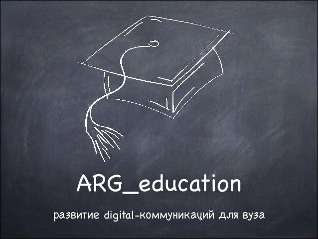 ARG_education развитие digital-коммуникаций для вуза