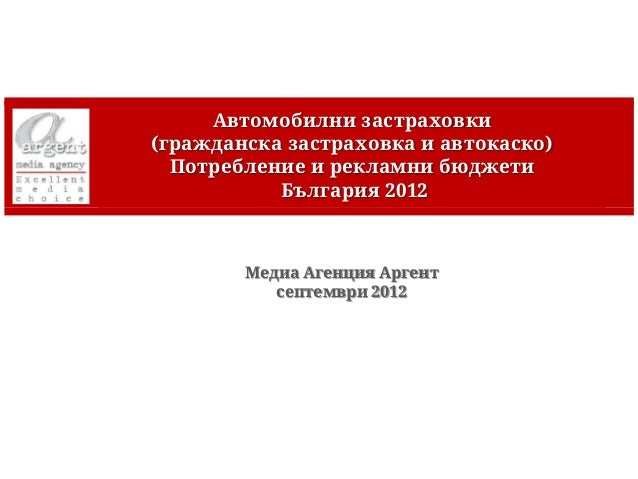 Автомобилни застраховки(гражданска застраховка и автокаско)  Потребление и рекламни бюджети           България 2012       ...