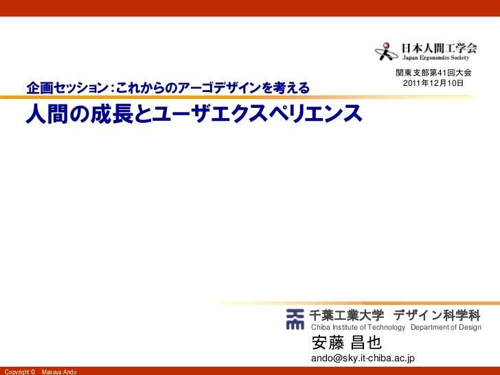 関東支部第41回大会                                                           2011年12月10日       企画セッション:これからのアーゴデザインを考える       人間の成...
