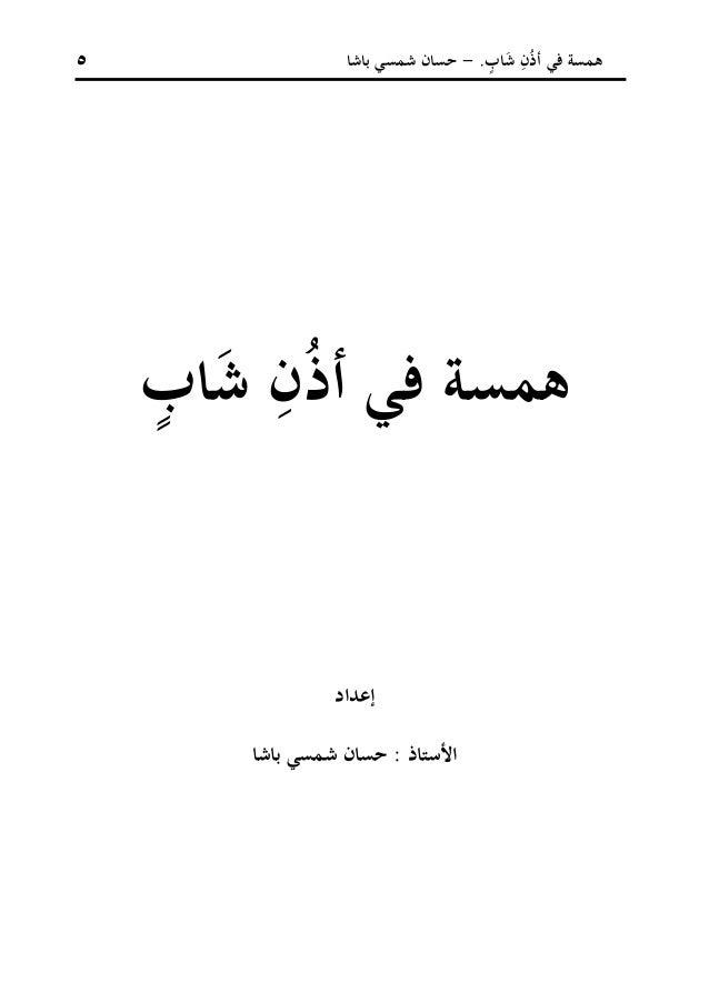 همسة في أذُنِ شَابٍ حسان شمسي باشا