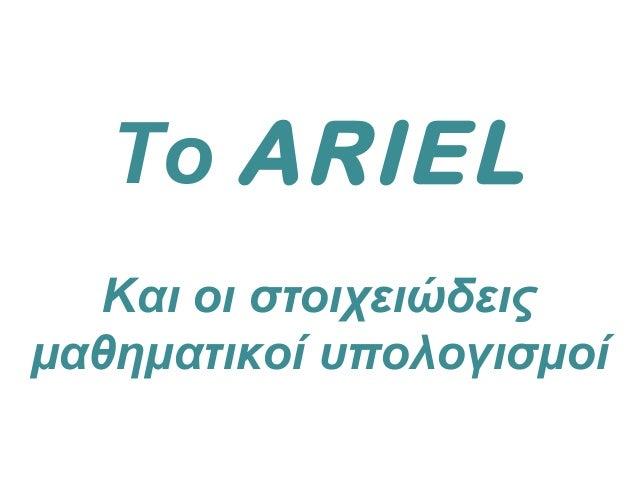 Ariel   _ __ ____________gr
