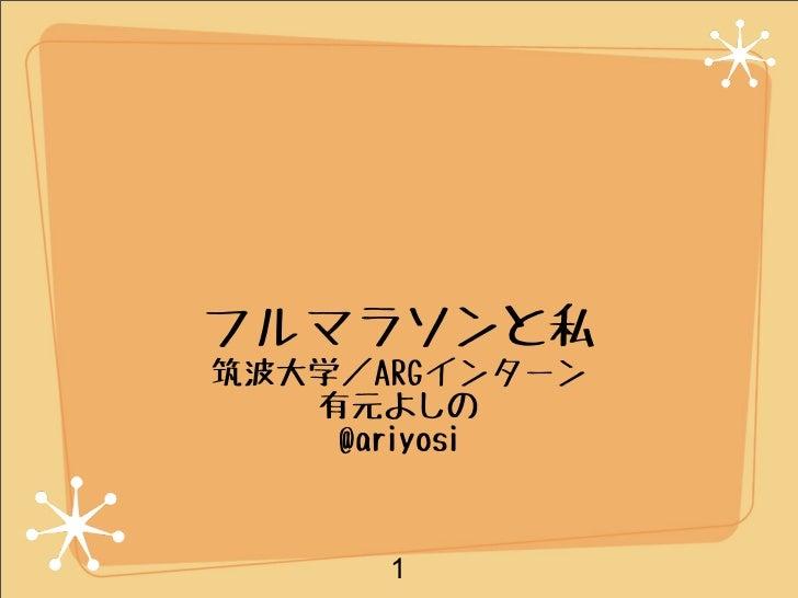 フルマラソンと私筑波大学/ARGインターン   有元よしの    @ariyosi      1