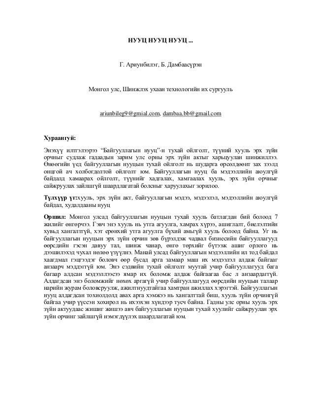 НУУЦ НУУЦ НУУЦ ...  Г. Ариунбилэг, Б. Дамбаасүрэн  Монгол улс, Шинжлэх ухаан технологийн их сургууль  ariunbileg9@gmial.co...
