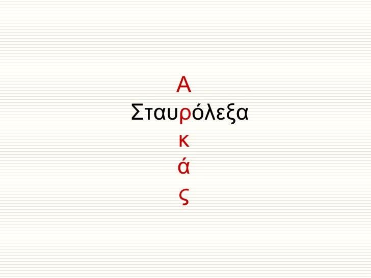 Arkas Crosswords