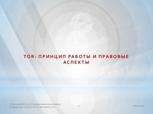 Практика блокировки сайтов по IP-адресу  (с) Архипов В.В. 2013. В оформлении использовано изображение ~lulu2000 (www.devia...