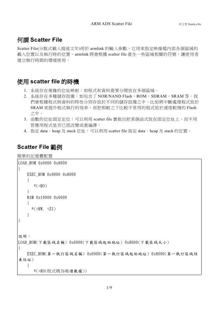 ARM ADS Scatter File               何文智 Stanley.Ho     何謂 Scatter File Scatter File(分散式載入描述文年)用於 armlink 的輸入參數,它用來指定映像檔內部各個...