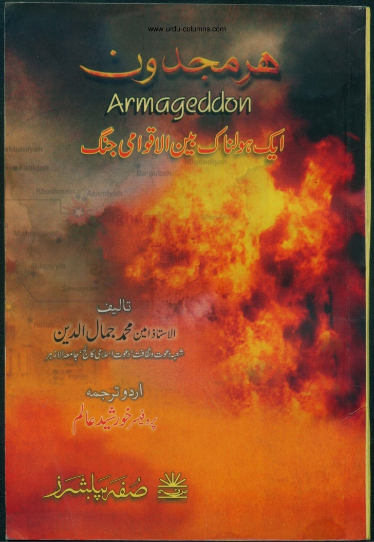 Armageddon  great war- end of times