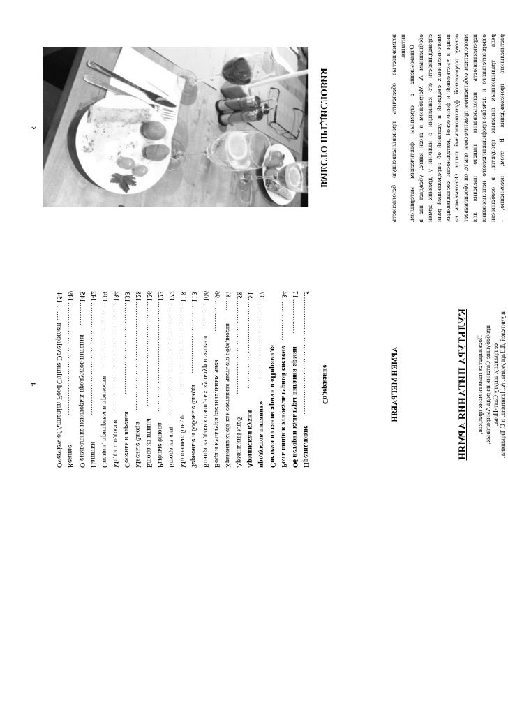 Armenian food culture book for Armenian cuisine book