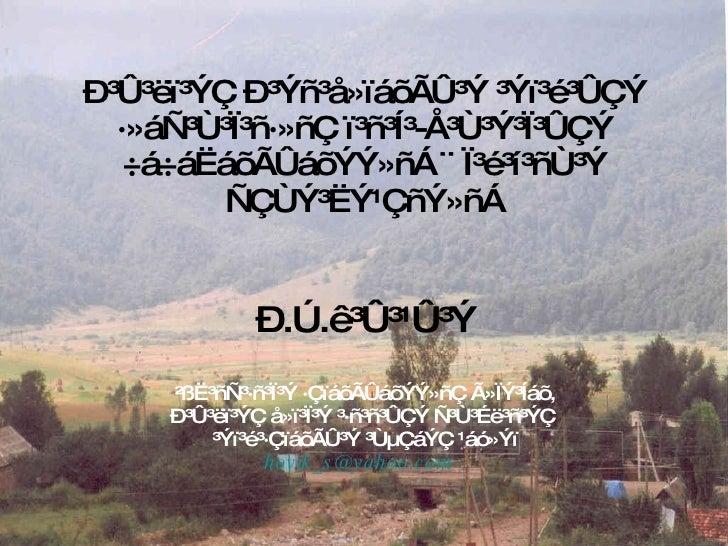 Հայաստանի Հանրապետության անտառային գեոհամակարգերի տարածա-ժամանակային փոփոխությունները և կառավարման հիմնախնդիրները