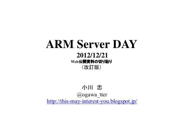 ARM Server DAY 20121221-ver.1.5