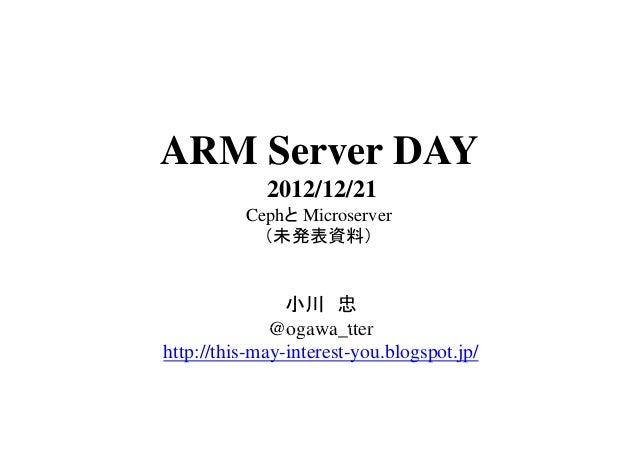 ARM Server DAY             2012/12/21          Cephと Microserver            (未発表資料)                小川 忠              @ogaw...