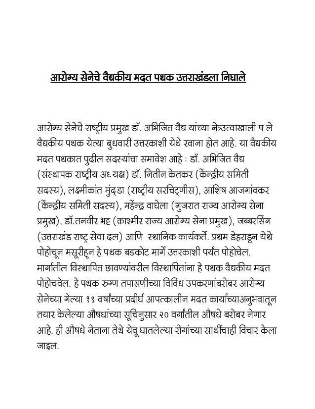 essay on shraddha and andhashraddha in marathi