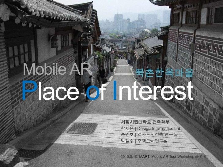 Mobile AR<br />북촌한옥마을<br />PlaceofInterest <br />서울시립대학교 건축학부<br />황지은 | Design Informatics Lab<br />송인호 | 역사도시건축 연구실 <br ...