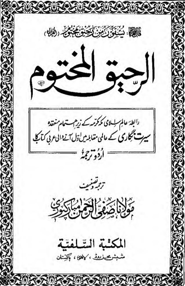 Ar raheeq al makhtum - urdu