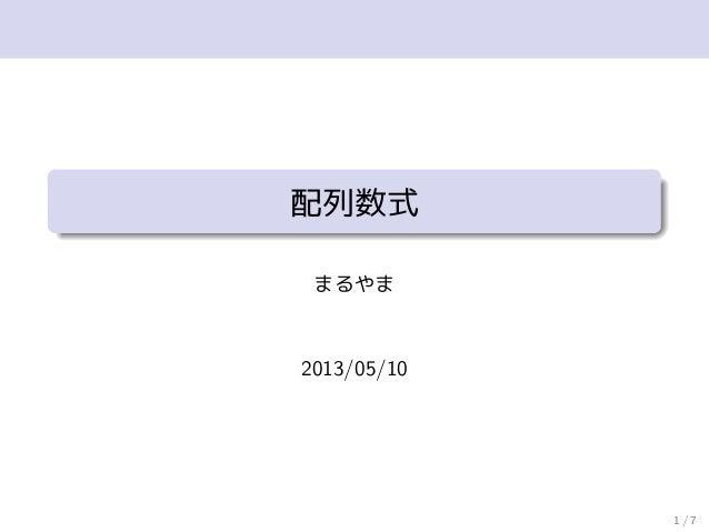 配列数式まるやま2013/05/101 / 7