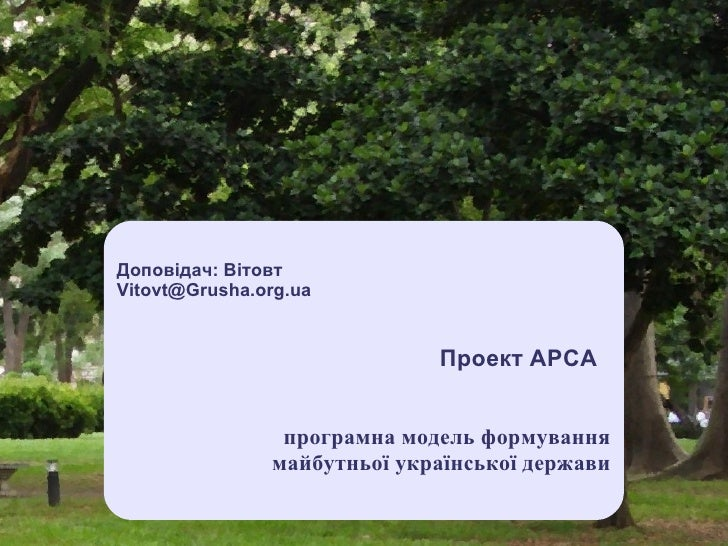 Проект АРСА Доповідач: Вітовт [email_address] програмна модель формування майбутньої української держави