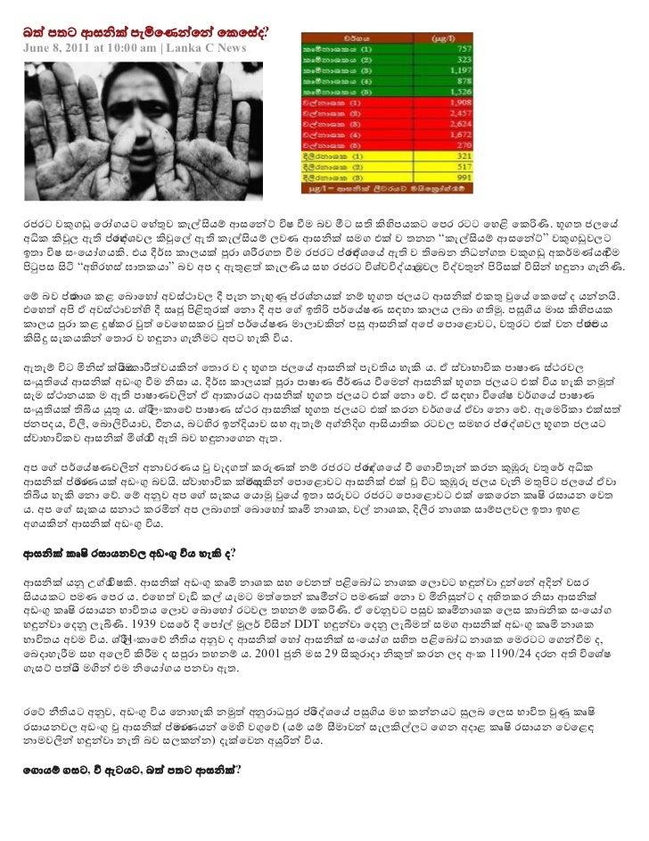 ඵත් ඳතට ආවනික් ඳැමිණෙන්ණන් ණෙණවේද?June 8, 2011 at 10:00 am | Lanka C Newsරජරට ලකුගඩු ණරෝගයට ණශේතුල ෙැල්සියම් ආවණන්ට් වි ව...