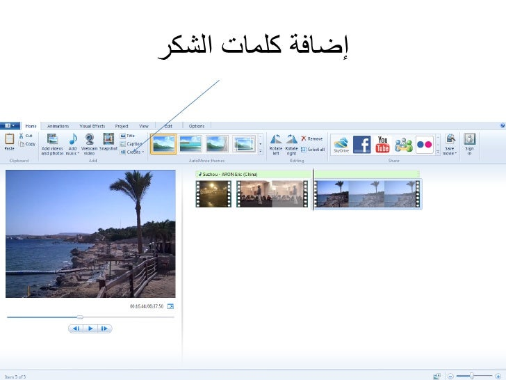 Windows Movie Maker Free Archived Download