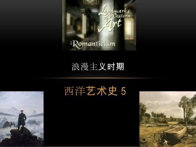 西洋艺术史 5浪漫主义时期