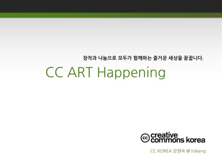 Art commons 외부제안서 (20110801)