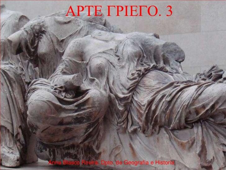 ARTE GRIEGO. 3     Anna Blasco Rovira. Dpto. de Geografía e Historia