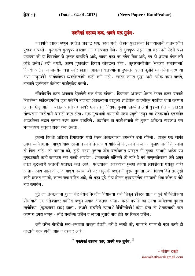 Article in RamPrahar by Santosh Takale (2013-1)