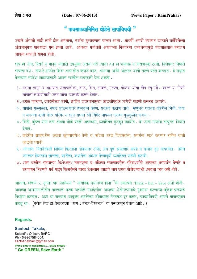 """laoK Á 20 (Date : 07-06-2013) (News Paper : RamPrahar)"""" pavasaaLyaainaima<a qaaoDosao saapaMivaYayaI """"]nhanao AMgaacaI laa..."""